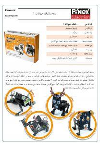 مهندسی خلاقیت لسته ربات انیمال 1