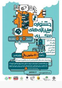پوستر جشنواره ملی بازی و مهندسی خلاقیت
